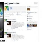 ساختن صفحه فیس بوک