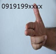 تهدید با شماره ۰۹۱۹۱۹۹xxxx